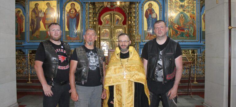 Участники мотопробега помолились в Успенском храме
